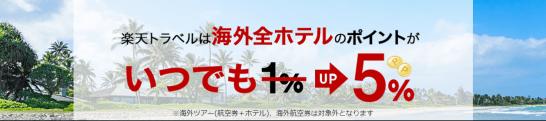 楽天トラベルの海外ホテル宿泊5%還元