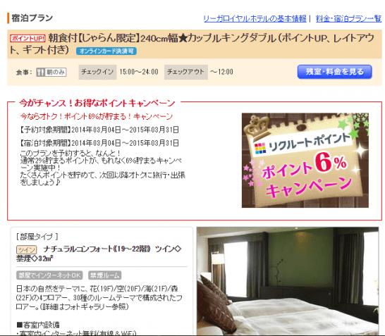 じゃらん限定プラン(リーガロイヤルホテル大阪)