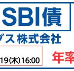 第31回SBI債