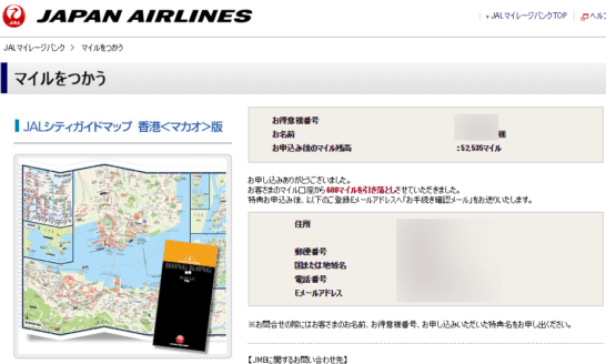 JALシティガイドマップの申込完了画面