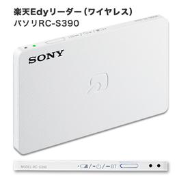 SONY パソリ(RC-S390)