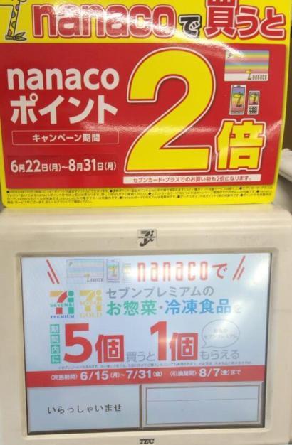 nanacoポイント2倍キャンペーンの案内