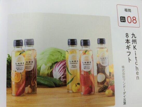 オリックスの株主優待・ふるさと優待 (福岡)