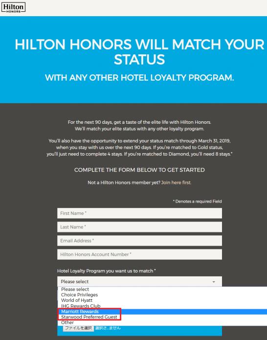 ヒルトン・オナーズへのステータスマッチ