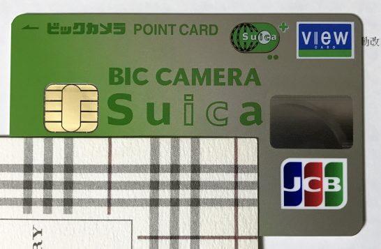 ビックカメラSuicaカード(JCB)