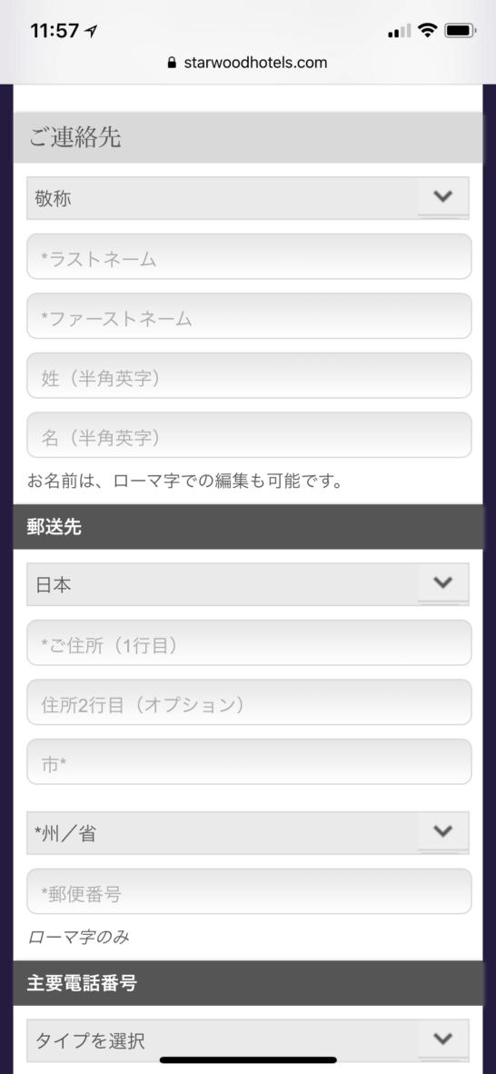 SPG会員登録画面(スマホ) (連絡先・郵送先・電話番号)