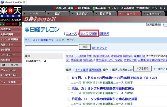 楽天証券のマーケットスピードの日経テレコン21