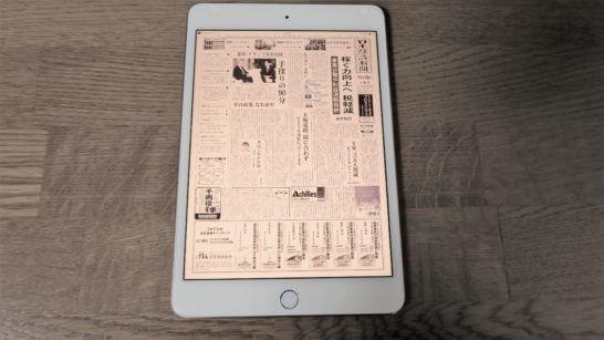iPadで閲覧している日本経済新聞