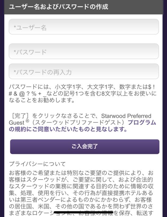 SPG会員登録画面(スマホ) (ユーザー名・パスワード)