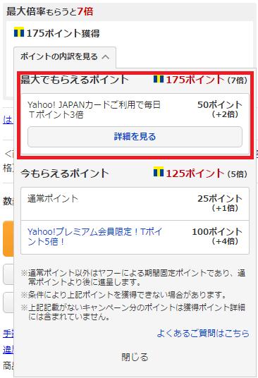 1d9e4910bba4 Yahoo! JAPANカードのメリット・デメリット2019!Tポイント還元が特徴 ...