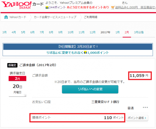 Yahoo! JAPANカードの利用明細・付与されたTポイント