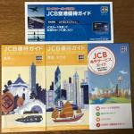JCB優待ガイド