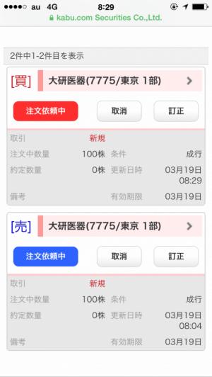 カブドットコム証券のスマホの注文確認画面
