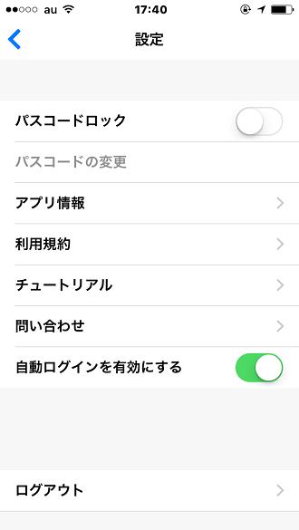 オリコアプリの設定画面