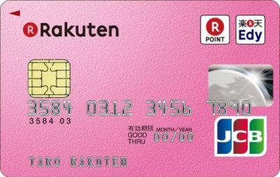 楽天PINKカード(JCB)