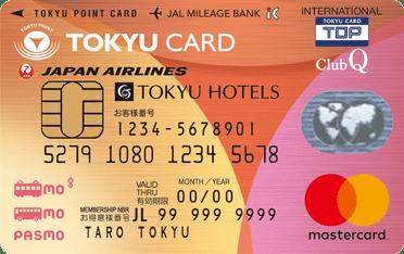 TOKYU CARD ClubQ JMB PASMO(東急カード)