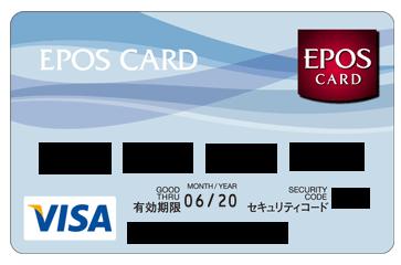 エポスバーチャルカード