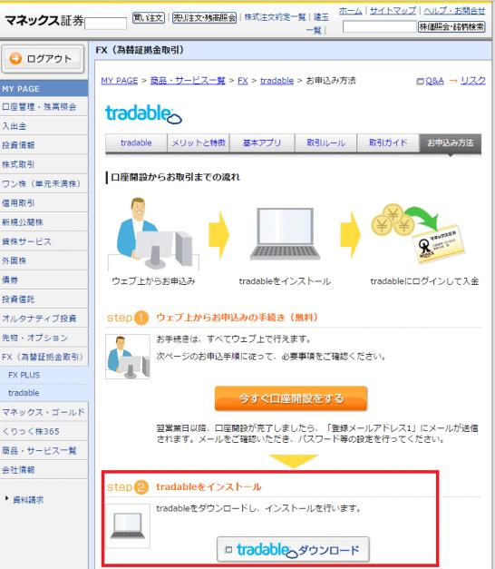 tradableのダウンロードページへのリンク画面