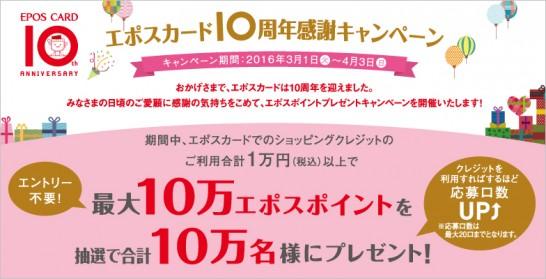 エポスカード10周年感謝キャンペーン