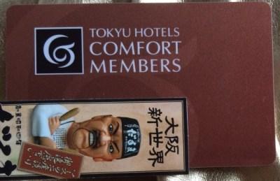 東急ホテルズコンフォートメンバーズカード