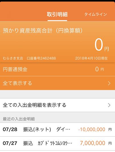 auじぶん銀行の入出金履歴