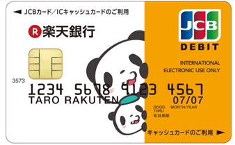 楽天銀行デビットカード(JCB)のお買いものパンダデザイン