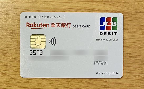 変更 楽天 カード jcb