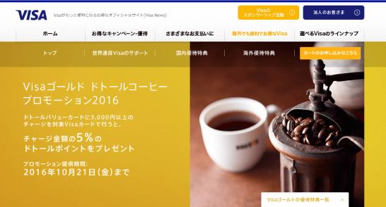 Visaゴールド ドトールコーヒープロモーション2016