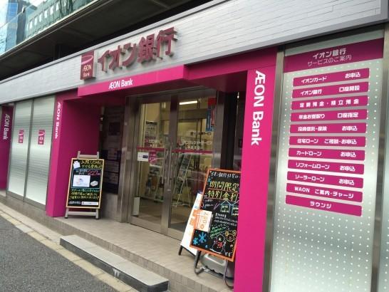 店舗 イオン 銀行