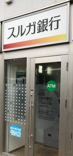 スルガ銀行のATM