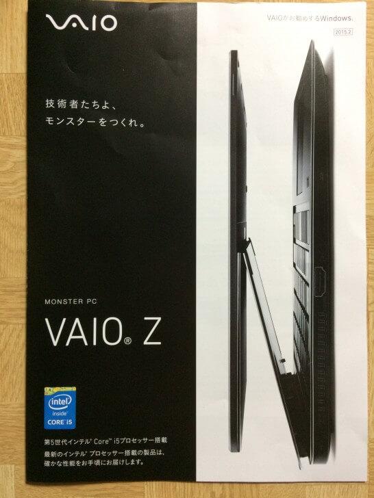 ノートパソコン「VAIO Z」