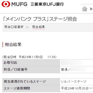 三菱東京UFJ銀行のメインバンク プラス ステージ照会画面