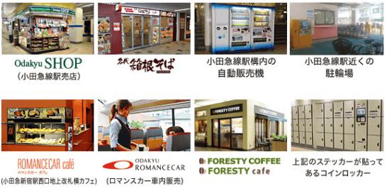 小田急電子マネーご利用ポイントが貯まる店舗