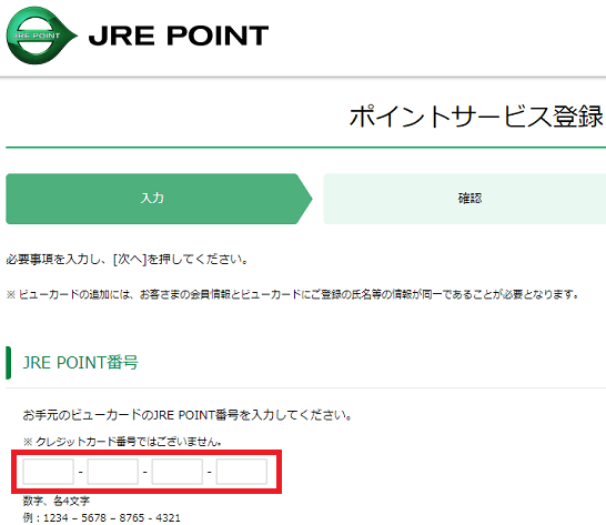 JRE POINT番号の入力画面