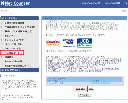 ネットカウンターの本人認証サービス画面