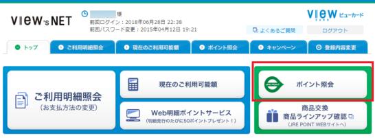 ビューカード会員サイトのトップ画面