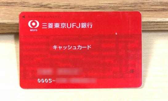 三菱UFJ銀行のキャッシュカード
