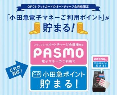 小田急電子マネーご利用ポイント