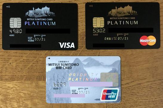 三井住友プラチナカード(VISA・MasterCard)と三井住友銀聯カード