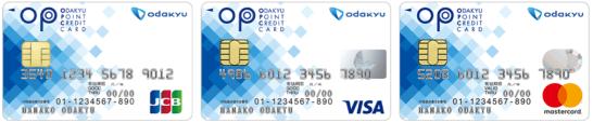 OPクレジットカードの国際ブランドの種類