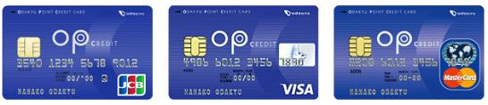 OPクレジット (JCB・VISA・Mastercard)