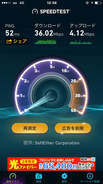 mineoの速度結果(2016年3月20日12時36分)