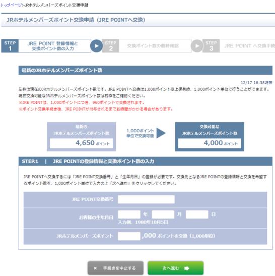 JRホテルメンバーズのポイント交換申請画面