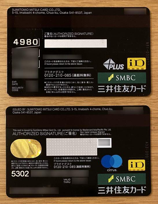 三井住友VISAプラチナカードと三井住友Mastercardプラチナカードの裏面