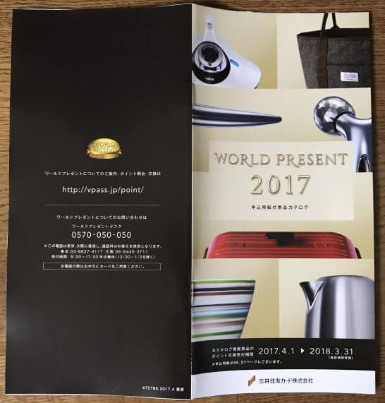 ワールドプレゼントの景品カタログ
