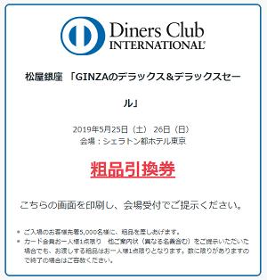 松屋銀座 「GINZAのデラックス&デラックスセール」の粗品引換券