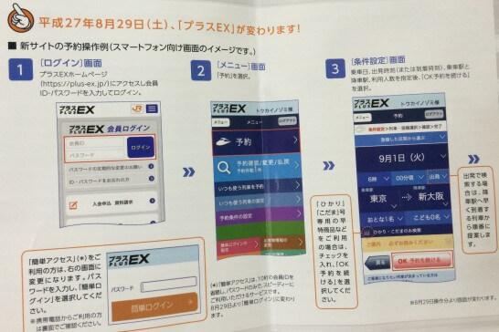 プラスEXのリニューアル画面の予約手順1