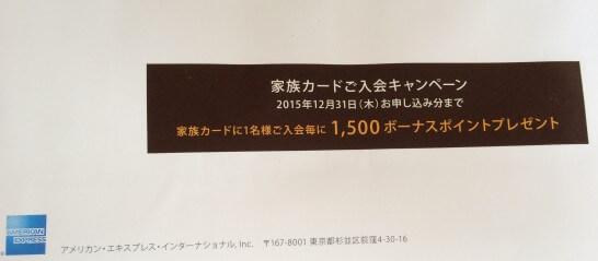 アメックス・ゴールドの家族カード入会キャンペーン2