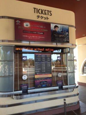 ユニバーサル・スタジオ・ジャパンのチケット売り場