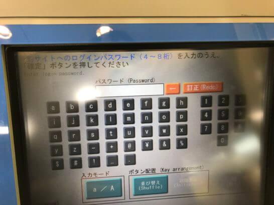 エクスプレス予約のパスワード入力画面